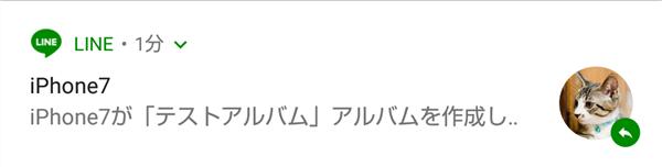 AQUOSsense2_プッシュ通知_LINE_アルバムを作成しました