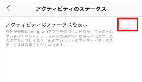 iOS版Instagram_アクティビティのステータス_オフ