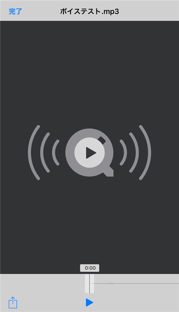 iOS版LINE_MP3ファイル再生画面