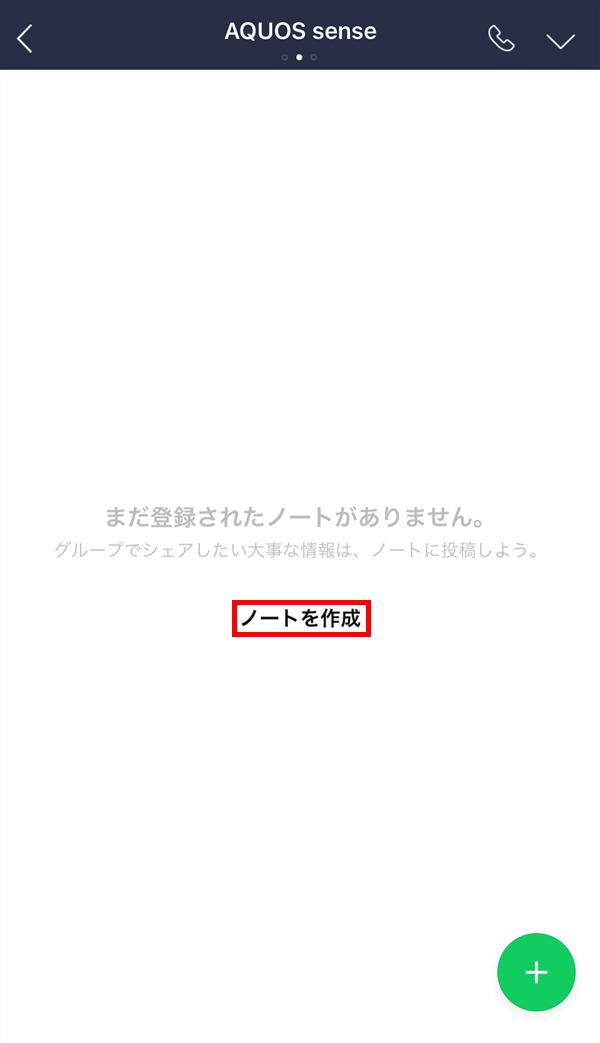iOS版LINE_まだ登録されたノートがありません。