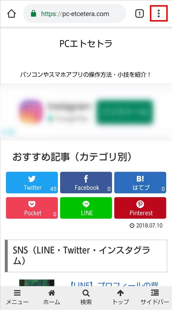 Android版Chrome_メニュー