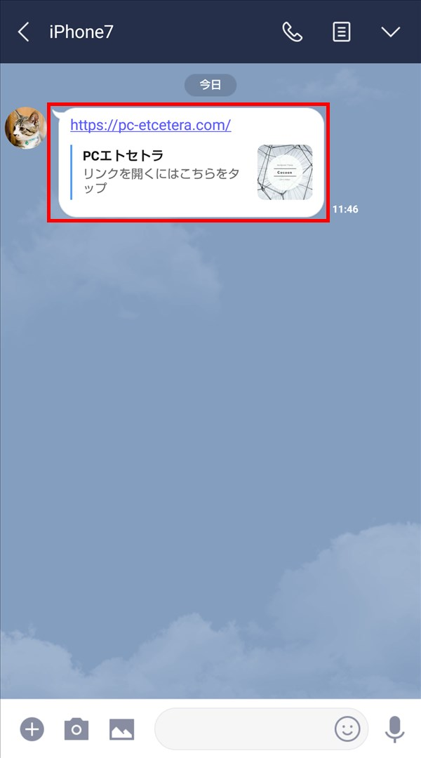 Android版LINE_トークルーム_WebさいとのURLを受信