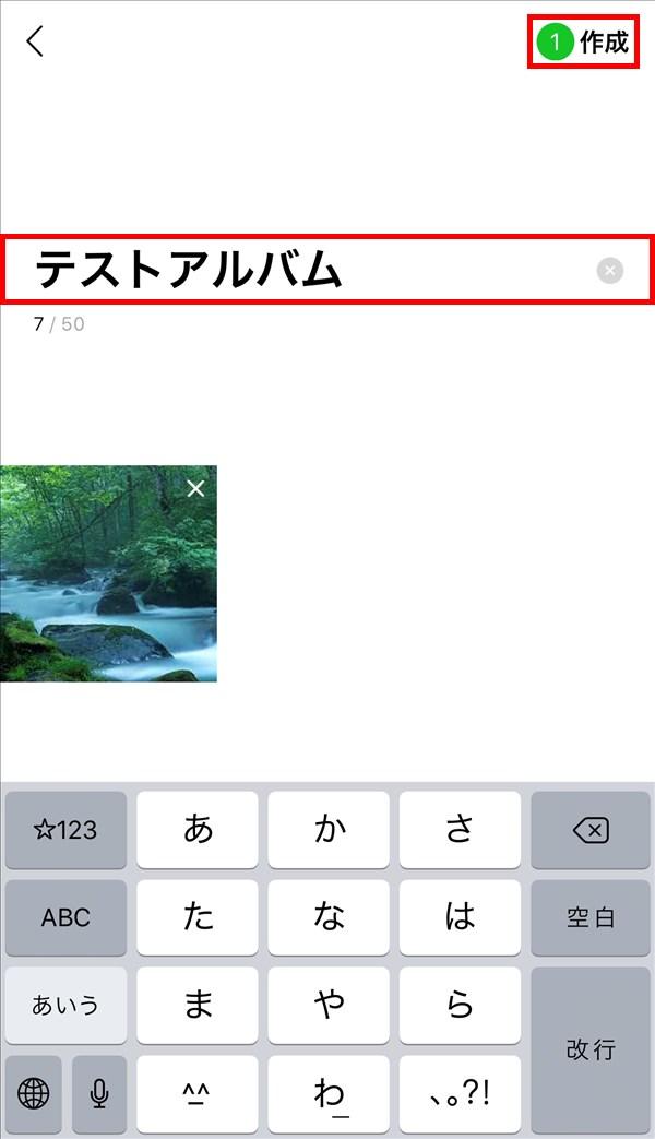 iOS版LINE_アルバム作成