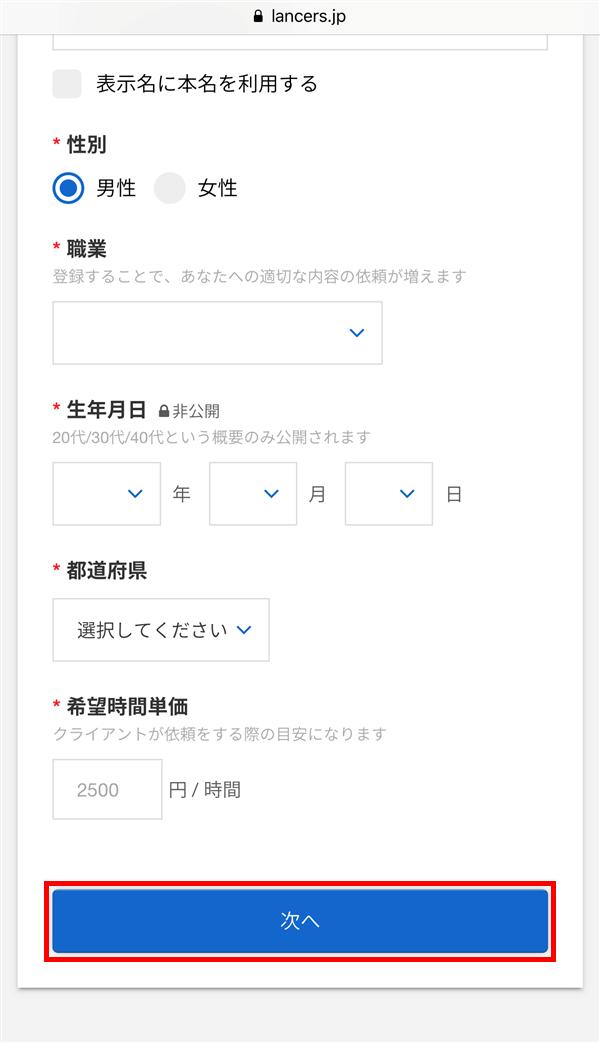 Web版ランサーズ_新規会員登録_詳細情報