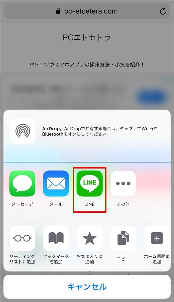 iOS版Safari_アクション_LINE