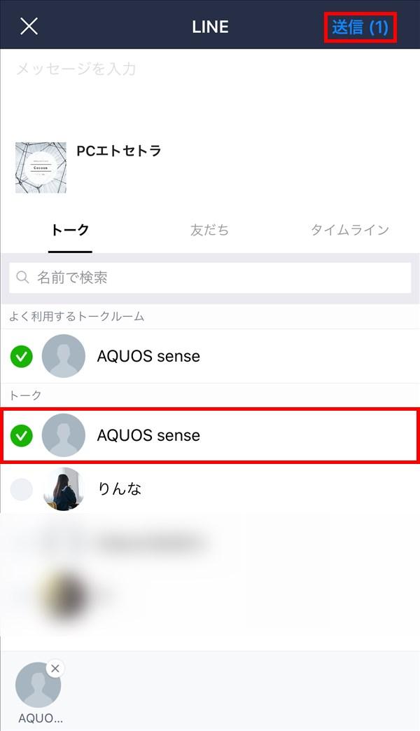 iOS版Safari_LINE_友だち選択