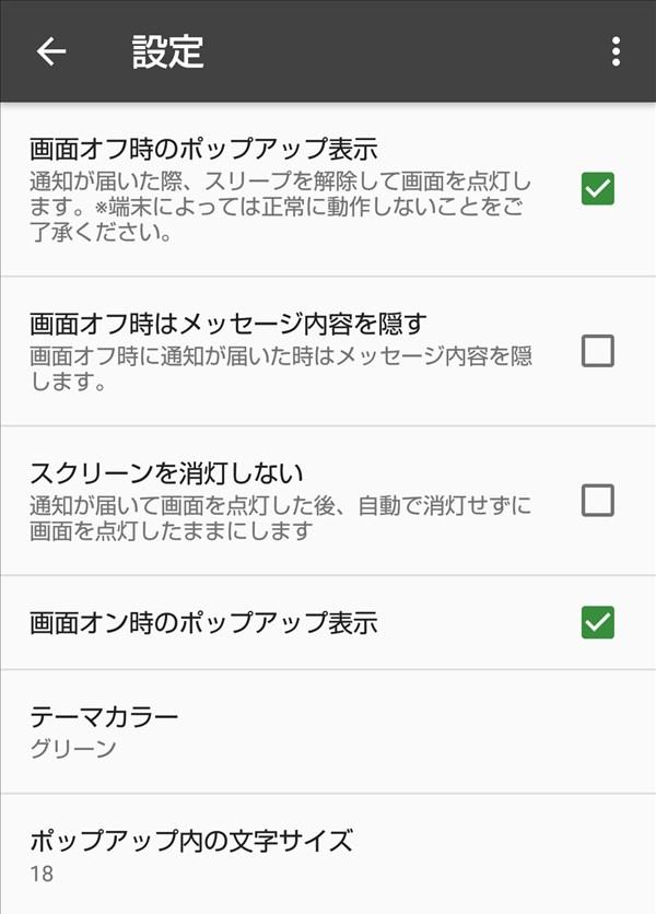ポップアップ通知 for LINE_設定1