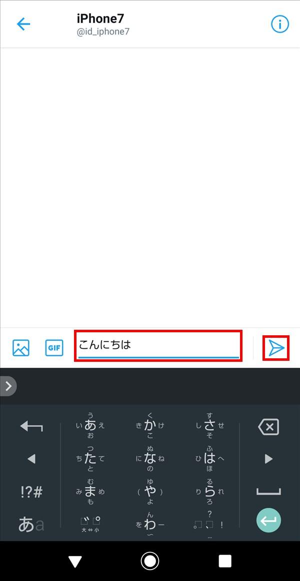 Android版Twitter_DM_メッセージ