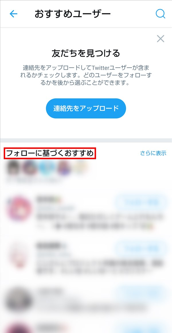 Android版Twitter_おすすめユーザー