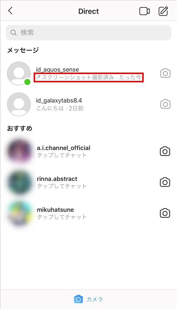 iOS版Instagram_Direct_スクリーンショット撮影済み