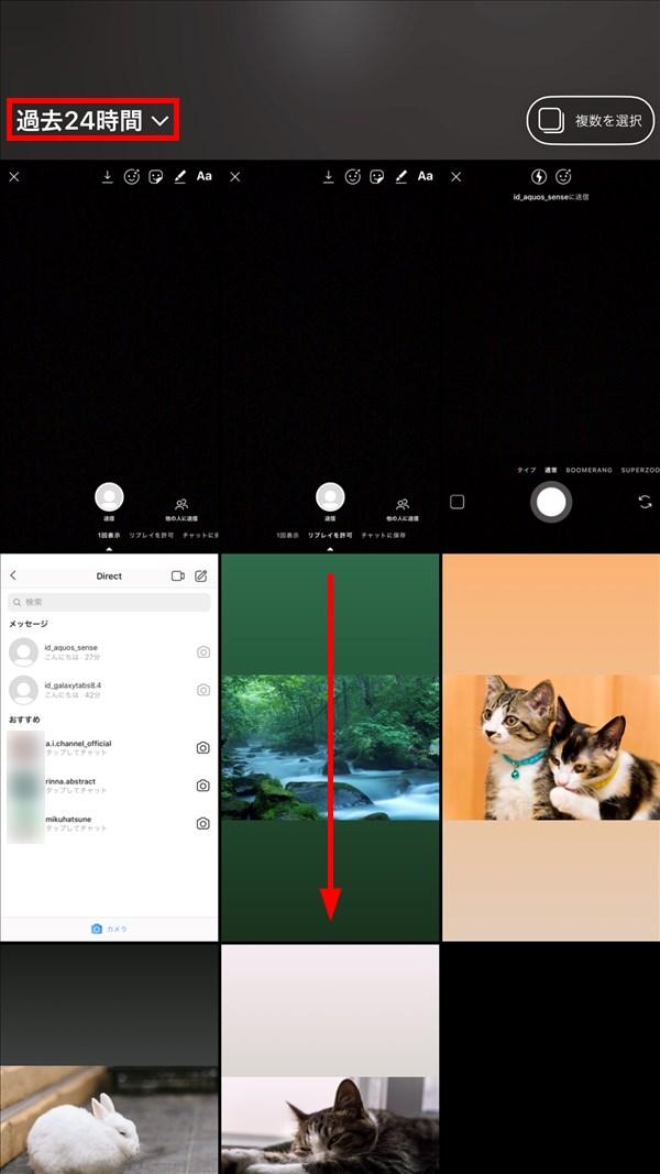 iOS版インスタグラム_DM_カメラロール