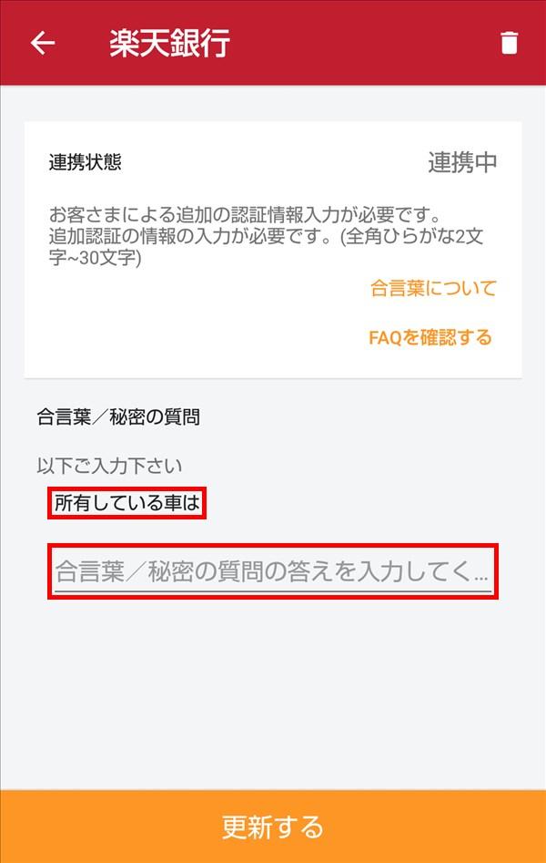 Android版マネーフォワードME_追加の認証情報_所有している車は