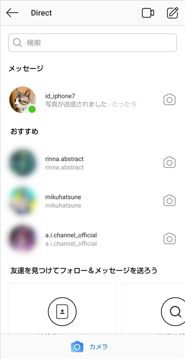 Android版Instagram_Direct_1回表示の写真をスクショ撮影