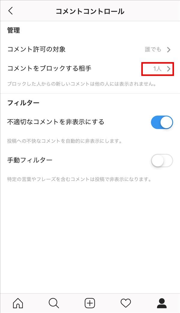 iOS版インスタグラム_コメントコントロール_コメントをブロックする相手_1人