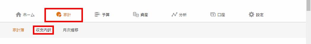 マネーフォワードME_家計_収支内訳
