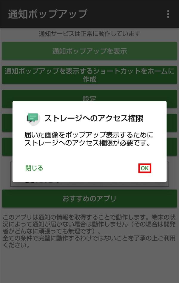 ポップアップ通知 for LINE_ストレージへのアクセス権限