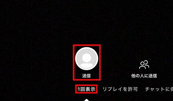 iOS版インスタグラム_DM_写真_1回表示