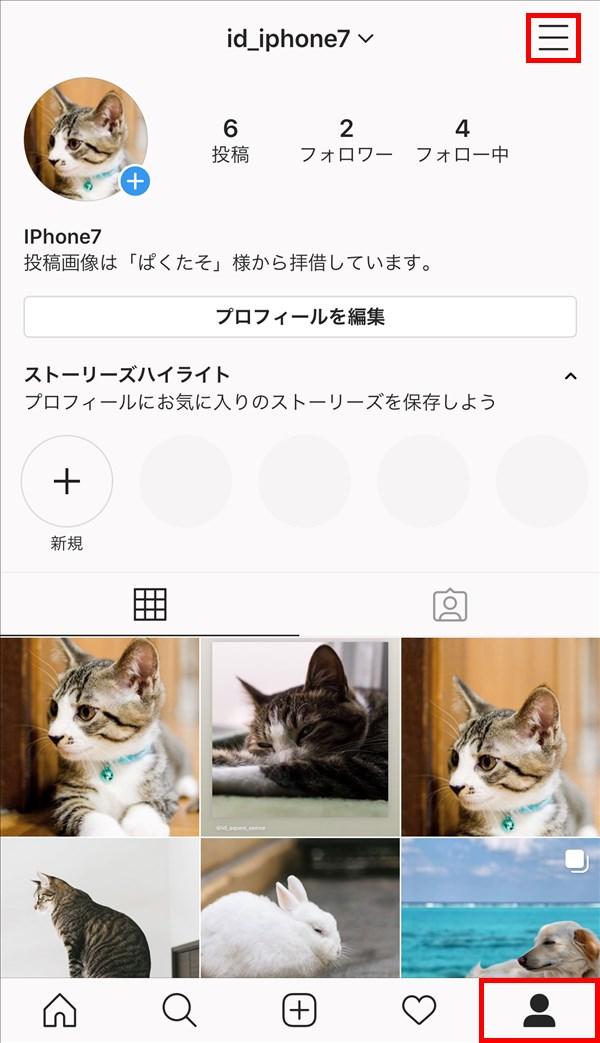 iOS版インスタグラム_プロフィール