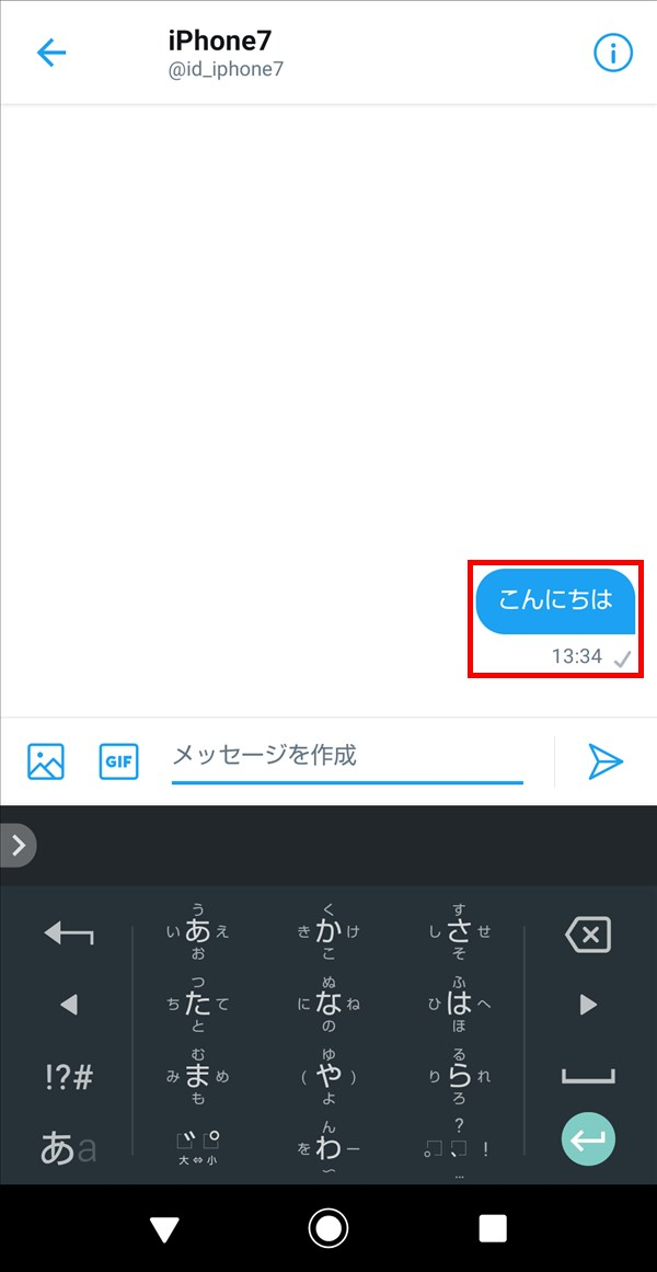 Android版Twitter_DM
