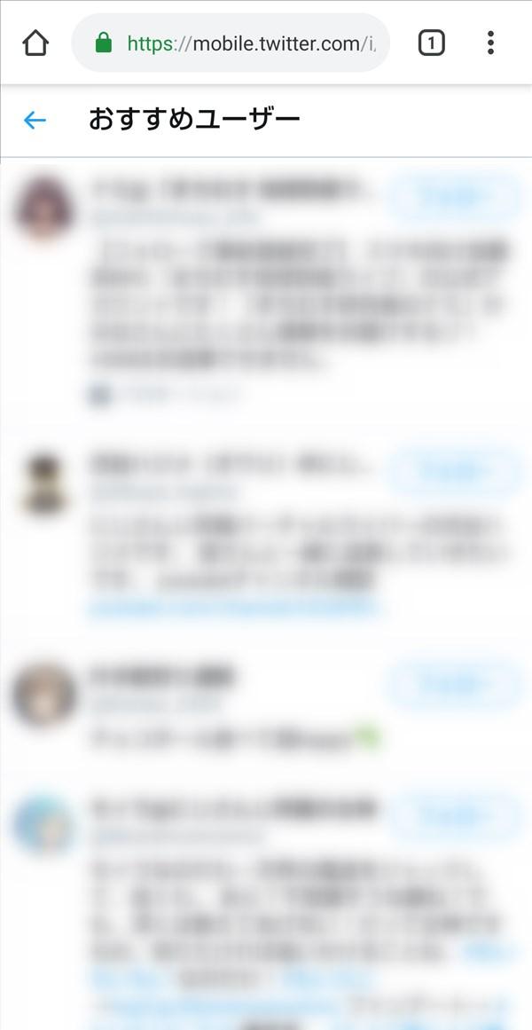 モバイル版Twitter_おすすめユーザー
