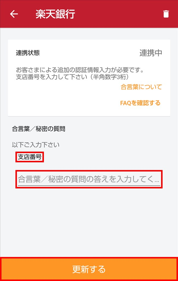 Android版マネーフォワードME_追加の認証情報_支店番号