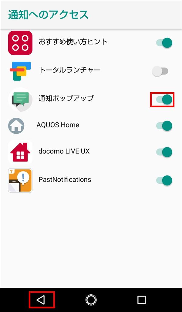 AQUOS_sense_通知へのアクセス_ポップアップ通知(LINE専用)