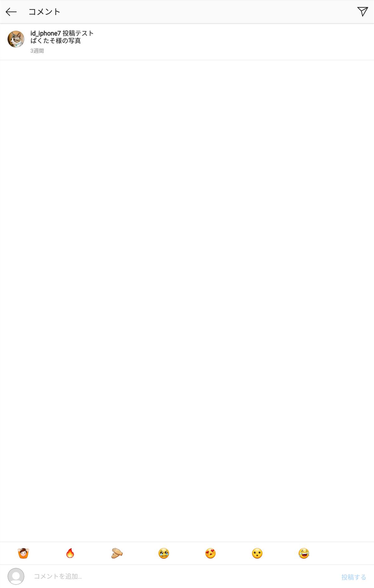 GalaxyTabS8.4_インスタグラム_コメント