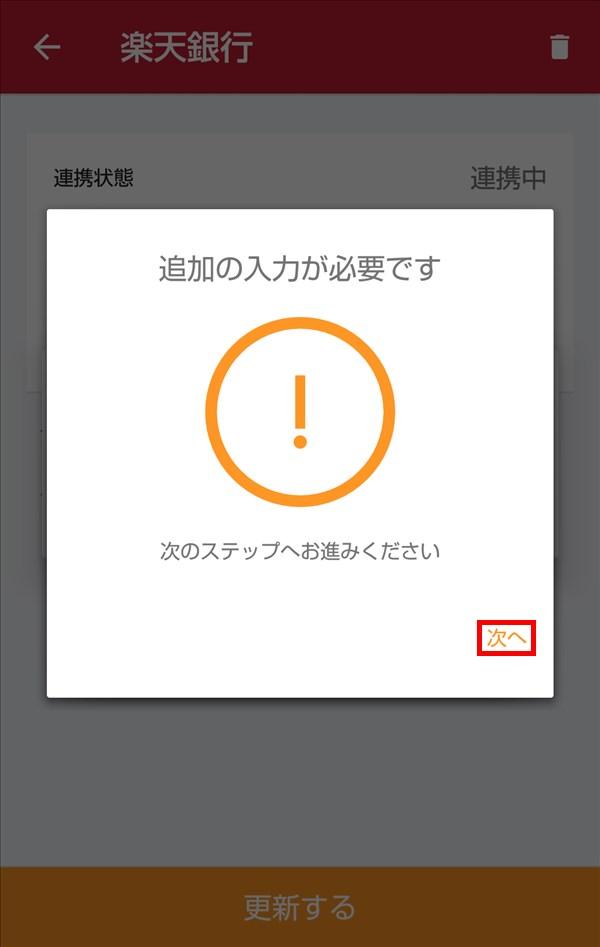 Android版マネーフォワードME_追加の入力が必要です