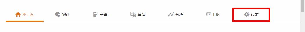 マネーフォワードME_ホーム_設定