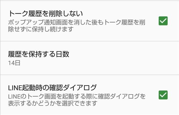 ポップアップ通知 for LINE_設定2
