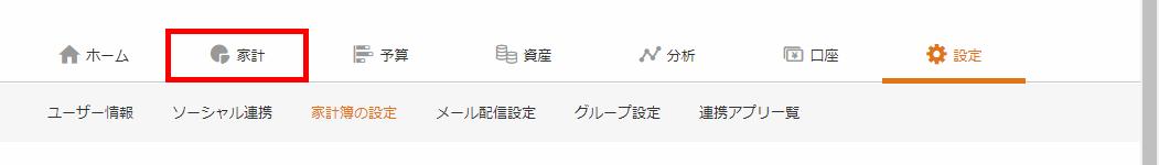 マネーフォワードME_設定_家計