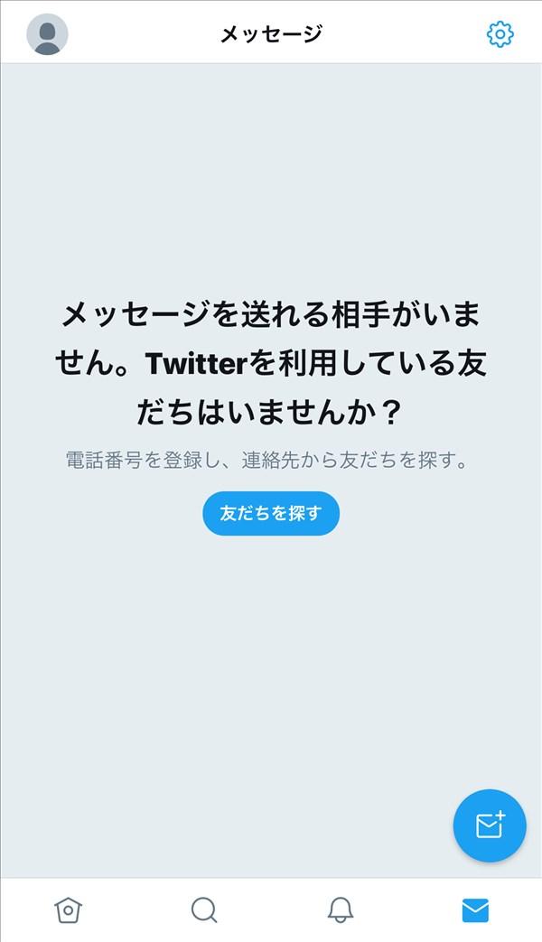 iOS版Twitter_メッセージ