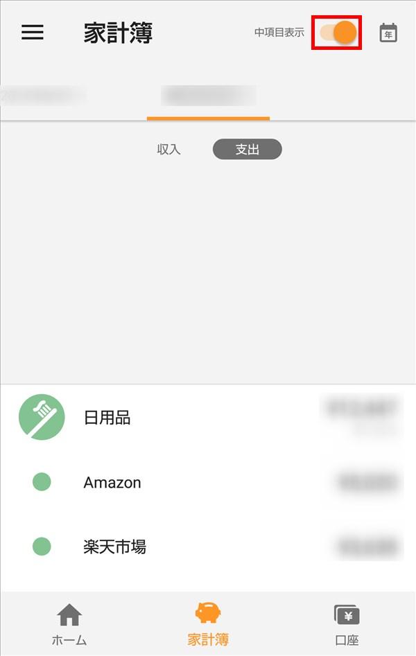 Android版マネーフォワードME_家計簿_中項目表示