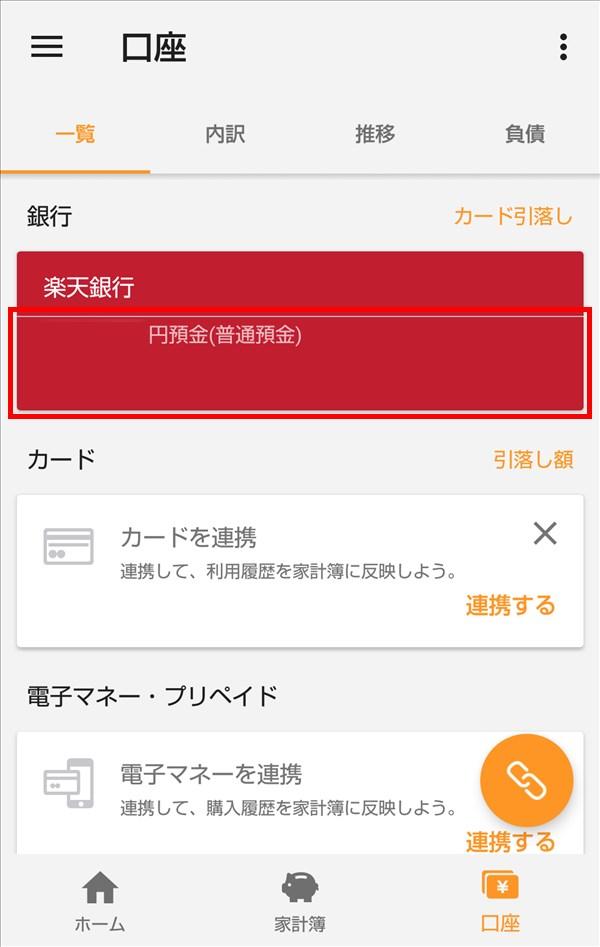 Android版マネーフォワードME_楽天銀行_支店名_残高