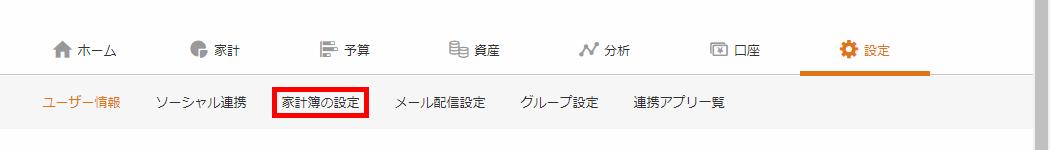 マネーフォワードME_設定_ユーザー情報