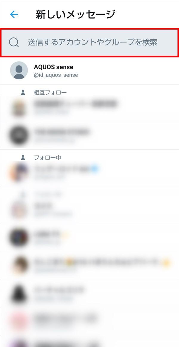 Android版Twitter_新しいメッセージ