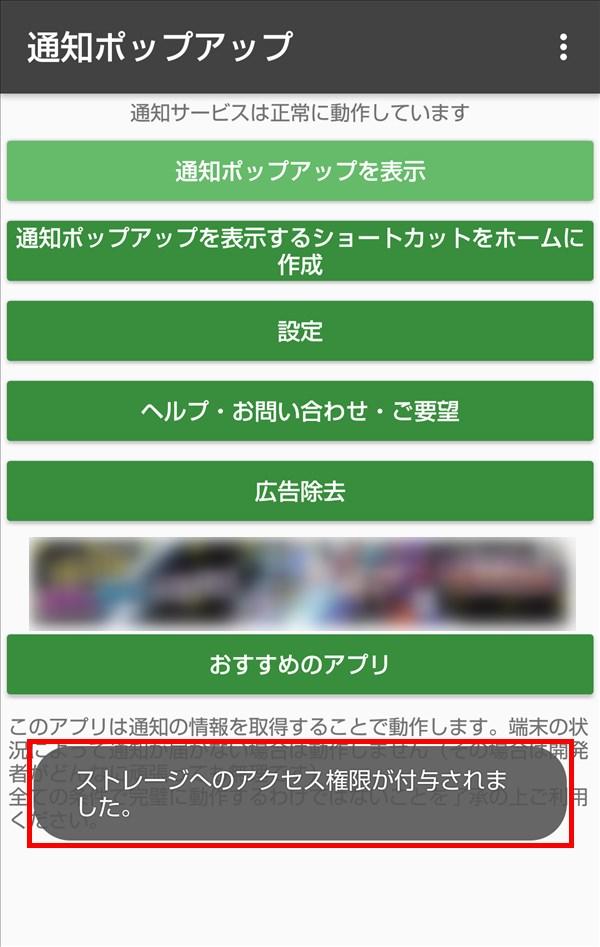 ポップアップ通知 for LINE_ストレージへのアクセス権限が付与されました。