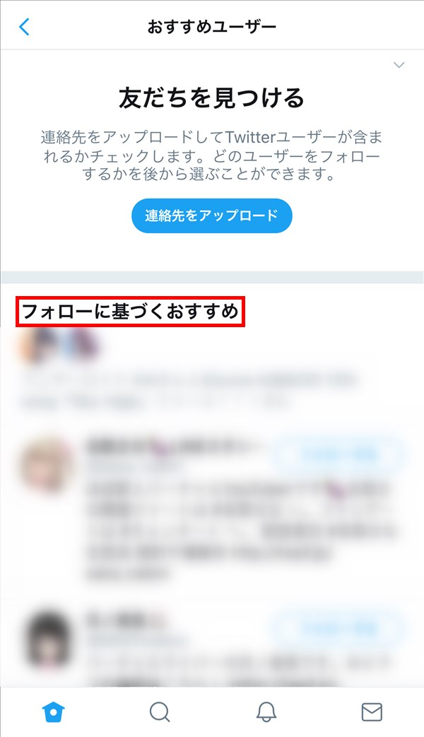 iOS版Twitter_おすすめユーザー_フォローに基づくおすすめ