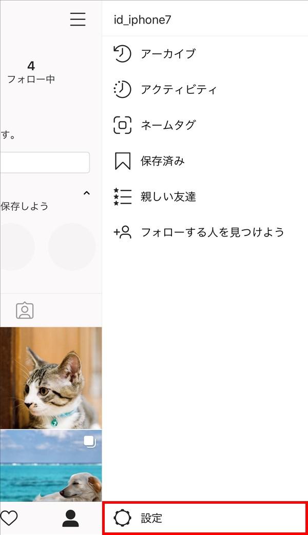 iOS版インスタグラム_メニュー_設定