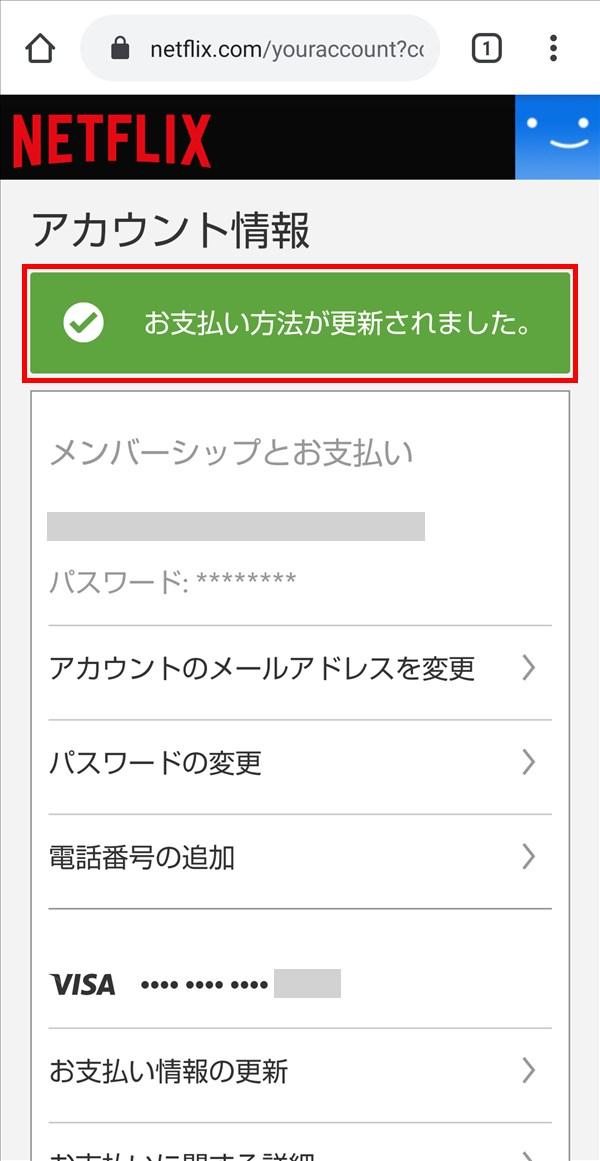Android版ChromeBeta_Netflix_お支払い情報が更新されました。