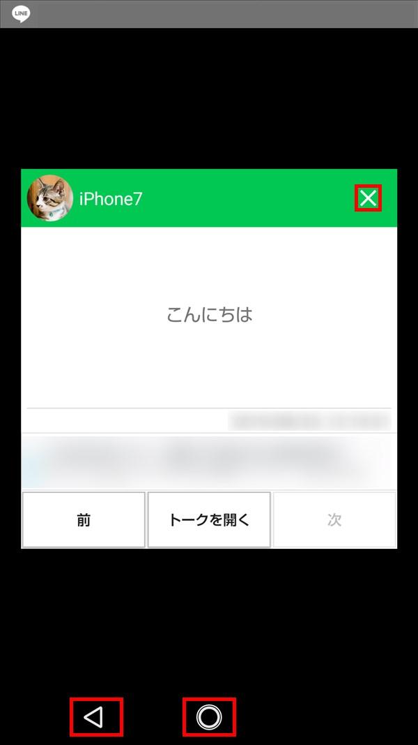 ポップアップ通知 for LINE_ロック画面
