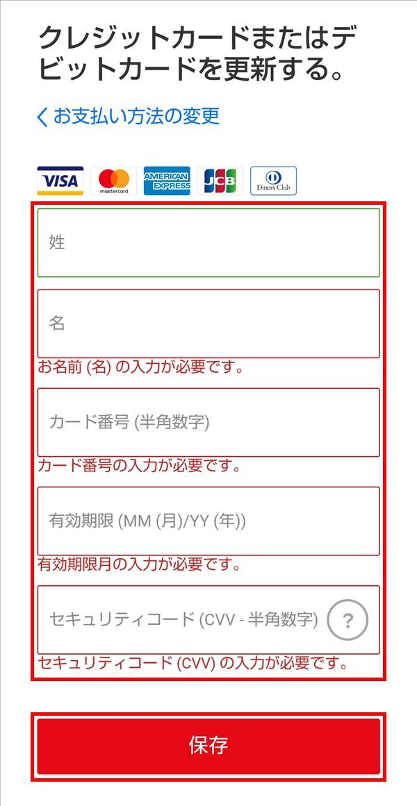 Android版ChromeBeta_Netflix_クレジットカードまたはデビットカードを更新する