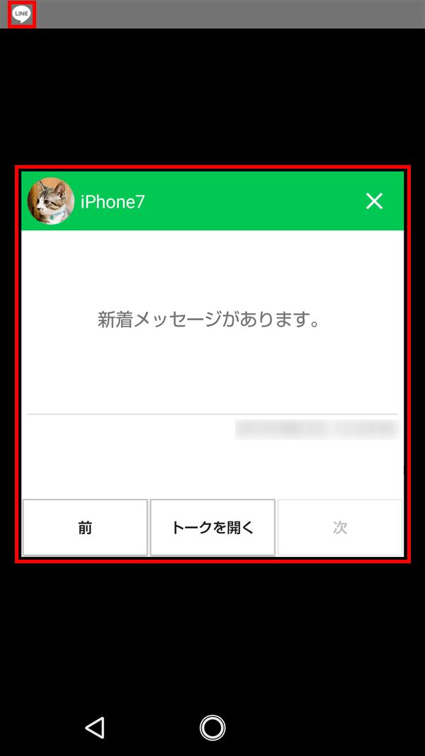ポップアップ通知 for LINE_新着メッセージがあります。