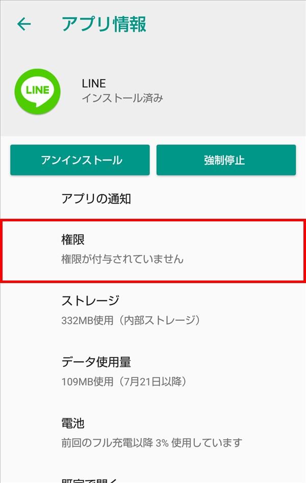 AQUOSsense_アプリ情報_LINE_権限