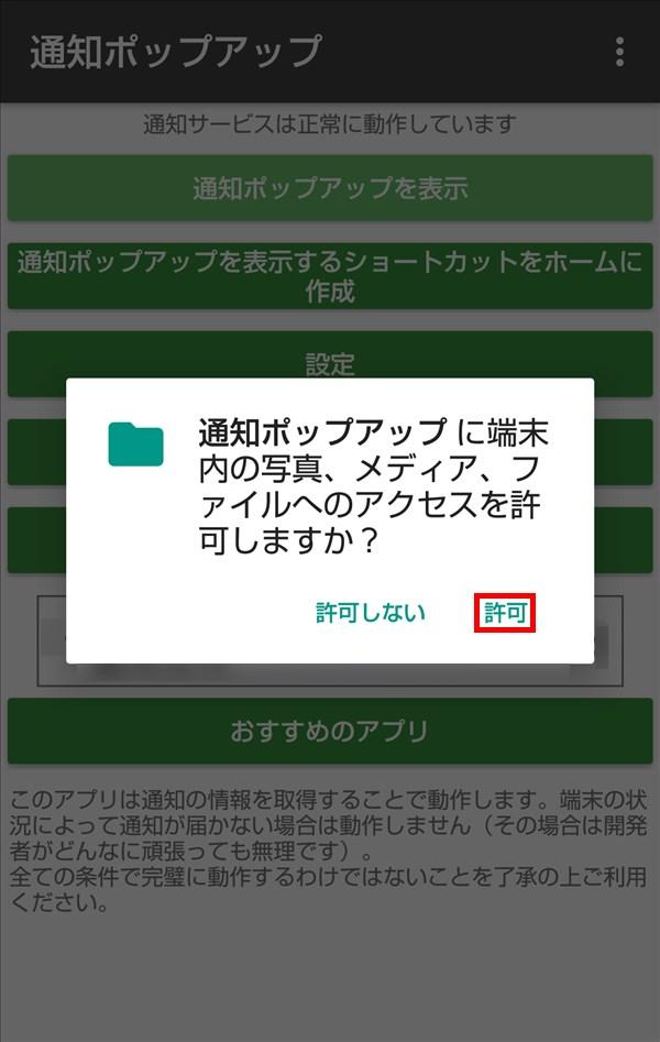 ポップアップ通知 for LINE_端末内の写真、メディア、ファイルへのアクセスを許可しますか?