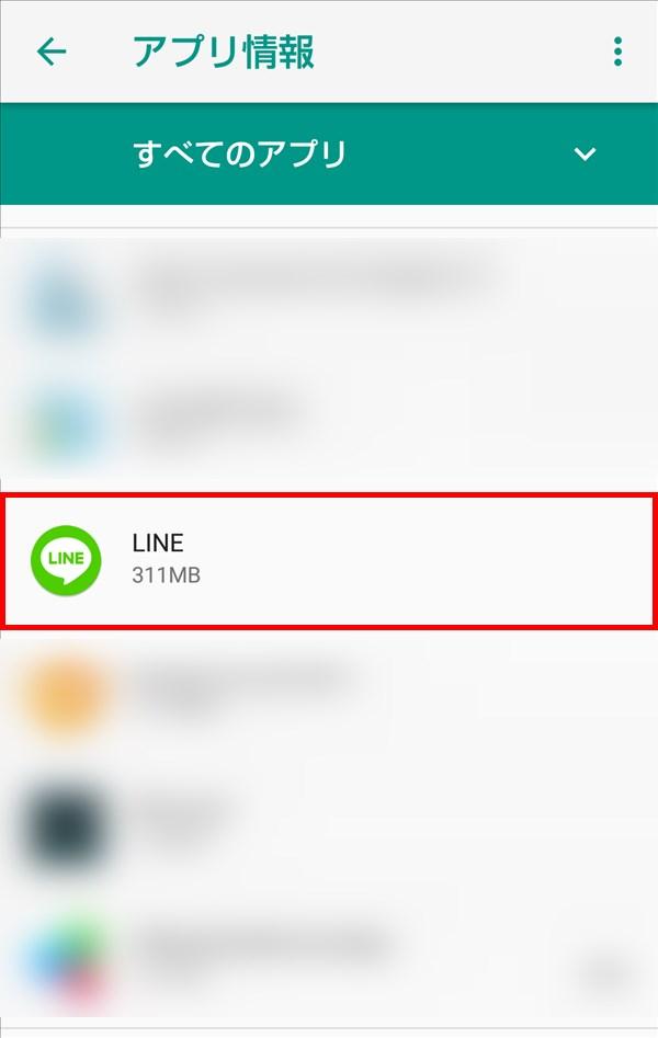 AQUOSsense_アプリ情報_LINE