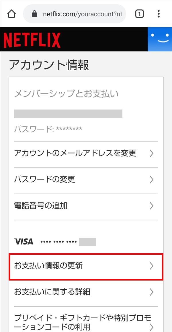 Android版ChromeBeta_Netflix_アカウント情報
