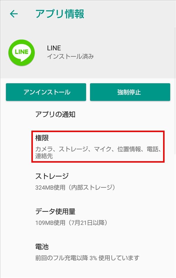 AQUOSsense_アプリ情報_LINE_権限_すべてオン