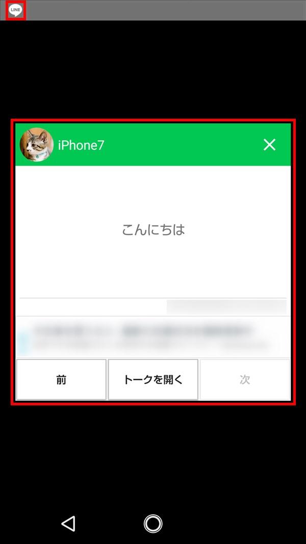 ポップアップ通知 for LINE_こんにちは