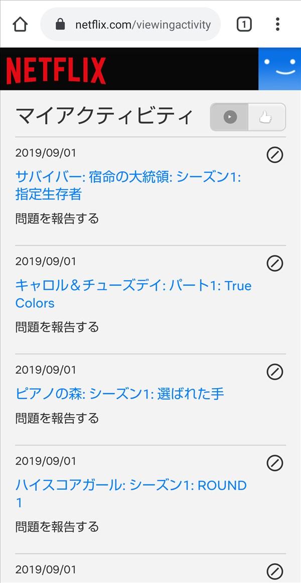 Android版ChromeBeta_Netflix_マイアクティビティ_視聴履歴